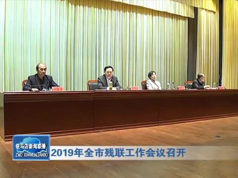 2019年驻马店市残联工作会议召开