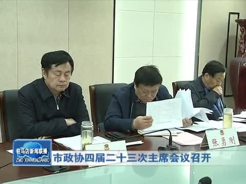 市政协四届二十三次主席会议召开