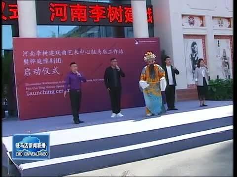 河南李树建戏曲艺术中心驻马店工作站揭牌
