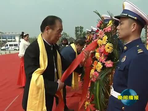 西平县举行嫘祖故里拜祖大典