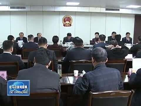 市四届人大常委会第三十次主任会议召开