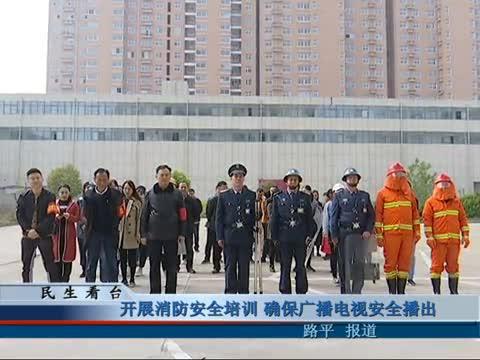 驻马店广播电视台开展消防安全培训