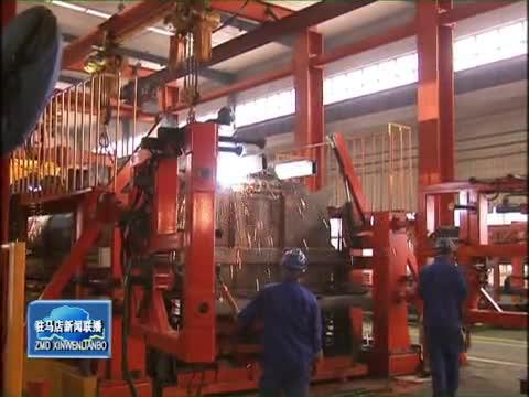 驿城区 持续壮大工业经济 打造产业发达之区
