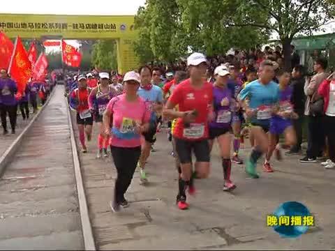 2019中国山地马拉松系列赛驻马店站开跑
