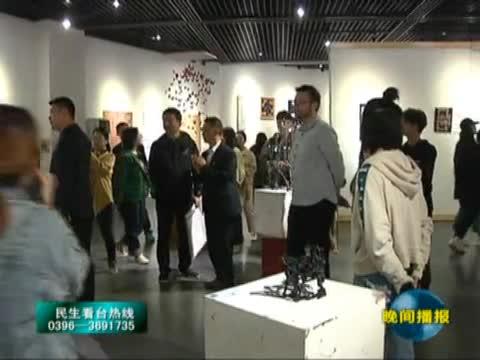 《黄淮学院2016级美术学合作办学作品展开幕》