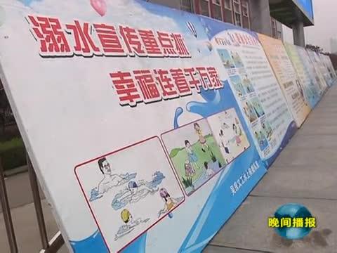 市教育局全面部署学生防溺水安全教育工作