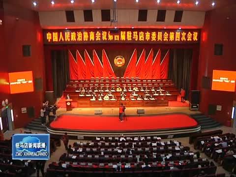 政协第四届驻马店市委员会第四次会议开幕