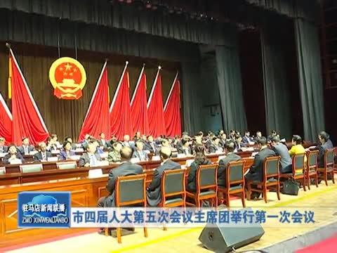 市四届人大第五次会议主席团举行第一次会议