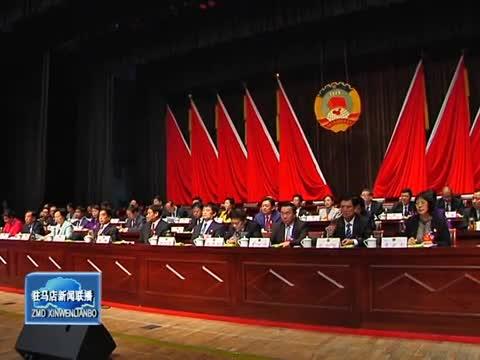 政协第四届驻马店市委员会第四次会议胜利闭幕