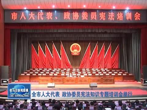 全市人大代表政协委员宪法知识培训举行