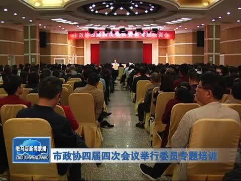 市政协四届四次会议举行委员专题培训