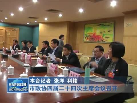 市政协四届二十四次主席会议召开