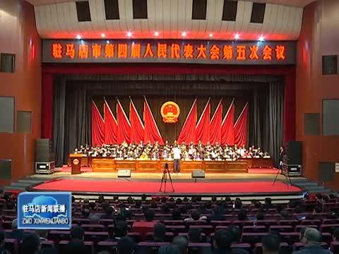 大发欢乐生肖第四届人民代表大会第五次会议胜利闭幕
