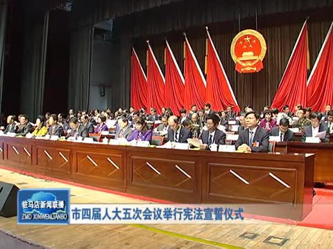 市四届人大五次会议举行宪法宣誓仪式