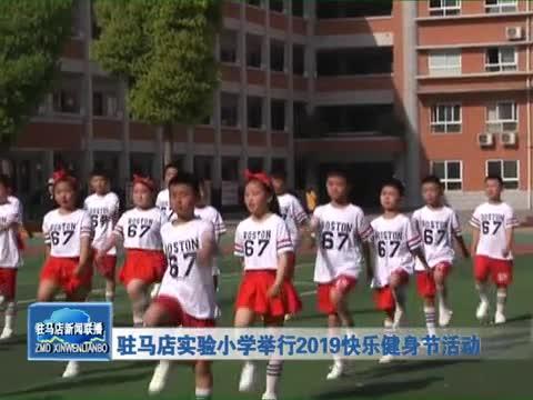 驻马店实验小学举行2019快乐健身节活动