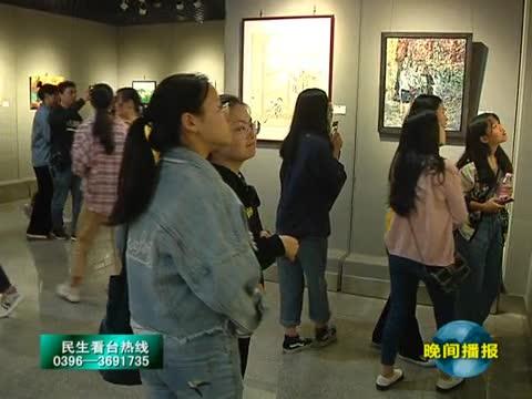 2019人与自然河南省青年美术作品展开幕
