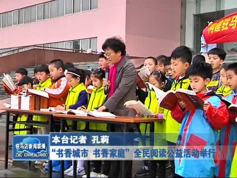 书香城市 书香家庭 全民阅读公益活动举行