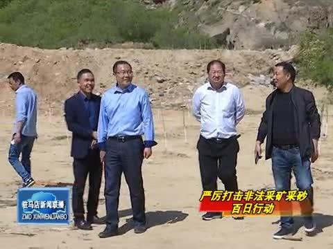 市督导组到驿城区检查非法采矿采砂整治和生态修复工作
