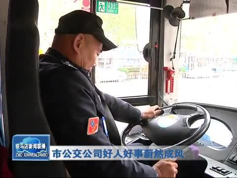 市公交公司好人好事蔚然成风
