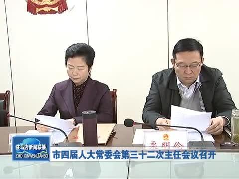市四届人大常委会第三十二次主任会议召开