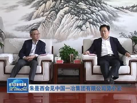 朱是西会见中国一冶集团有限公司劳小云