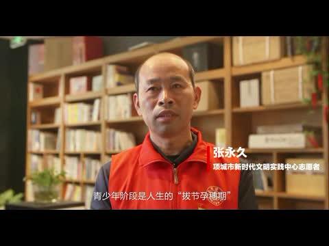 热点视频《绿书签行动公益宣传片》