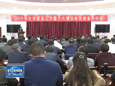 2019年全市督查工作暨人大建设政协提案交办会议召开