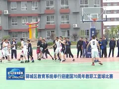 驿城区教育系统举行职工篮球比赛