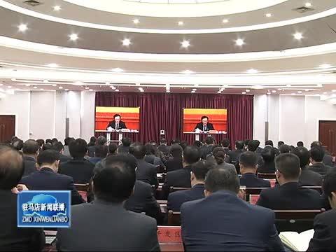 我市组织收听收看中国共产党河南省第十届委员会第九次全体会议