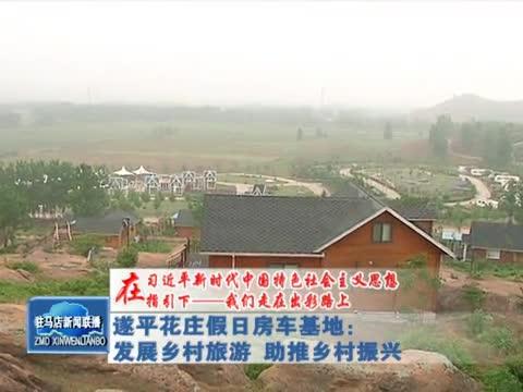 遂平花庄假日房车基地发展乡村旅游