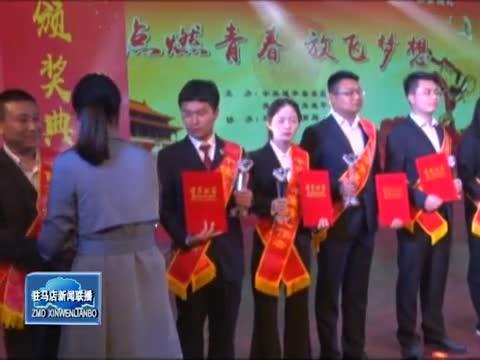 遂平县举行2019百佳青年颁奖典礼