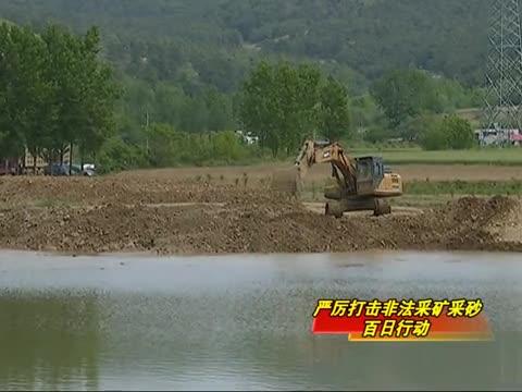 确山县严厉打击非法采矿采砂违法犯罪活动取得明显实效
