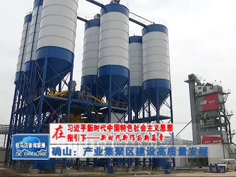 确山产业集聚区建设高质量发展