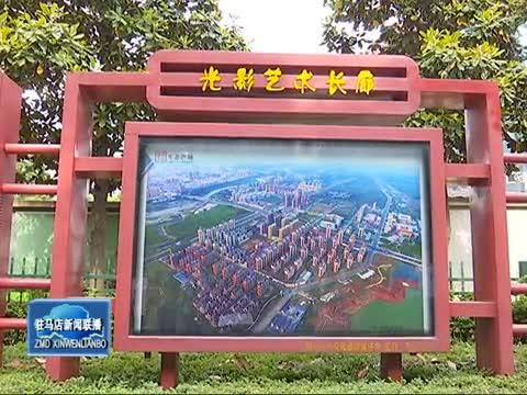 遂平县摄影图片展在市天中广场光影艺术长廊开展