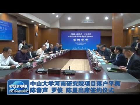 中山大学河南研究院项目落户平舆