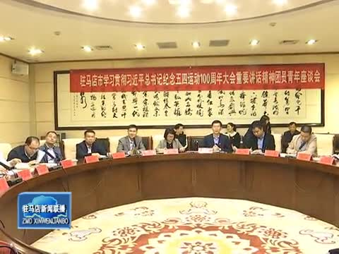 团市委举办学习贯彻习近平五四运动讲话精神报告会