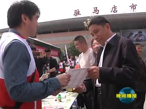 市红十字会举行大型宣传活动