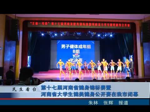 河南省大学生健美健身公开赛在我市闭幕
