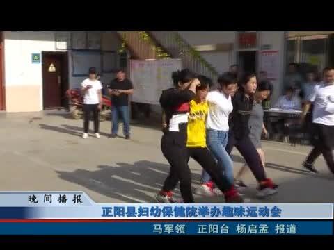 正阳县妇幼保健院举办趣味运动会