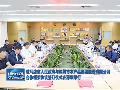 驻马店市人民政府与深圳市农产品集团签订合作协议