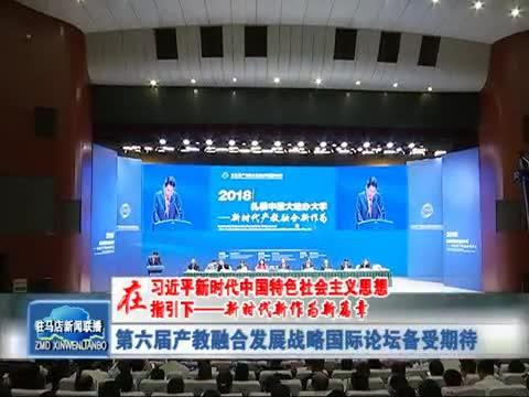 第六届产教融合发展战略国际论坛备受期待
