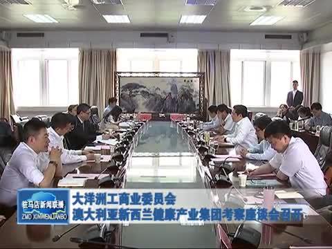 大洋洲工商业委员会考察座谈会召开