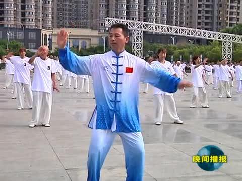 河南省全民健身月和2019全国老年人太极拳推广启动