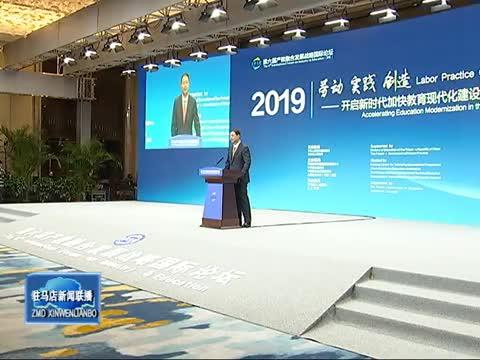 第六届产教融合发展战略国际论坛圆满落幕