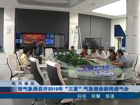 市气象局召开2019年三夏气象服务新闻通气会