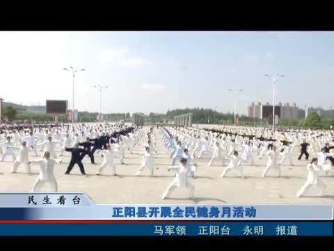 正阳县开展全民健身月活动