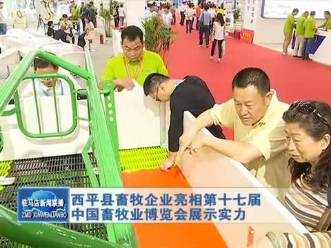 西平县畜牧企业亮相第十七届中国畜牧业博览会展示实力