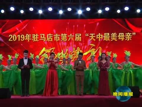 大发欢乐生肖举行第六届天中最美母亲颁奖典礼