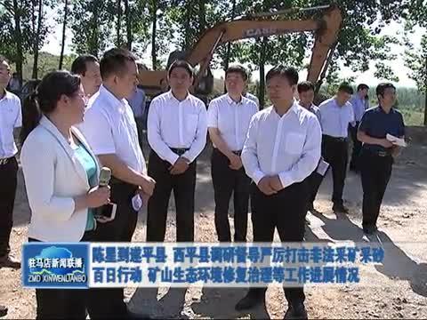 陈星到遂平县 西平县调研督导严厉打击非法采矿采砂情况