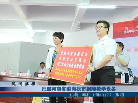 民盟河南省委向我市捐赠教学设备